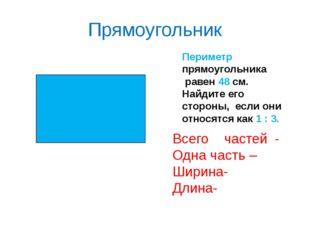 Прямоугольник Периметр прямоугольника равен 48 см. Найдите его стороны, если