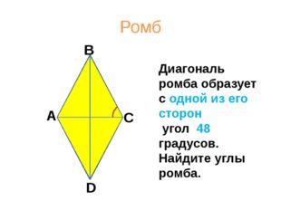 Ромб А В С D Диагональ ромба образует с одной из его сторон угол 48 градусов.