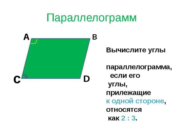 Параллелограмм А в с D Вычислите углы параллелограмма, если его углы, прилежа...