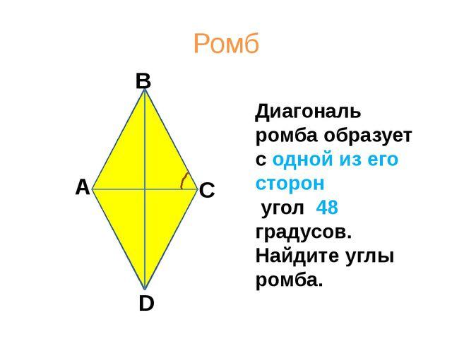 Ромб А В С D Диагональ ромба образует с одной из его сторон угол 48 градусов....