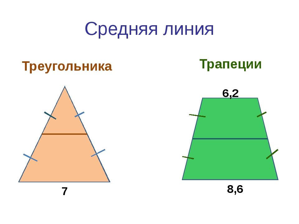 Средняя линия Треугольника Трапеции 7 8,6 6,2