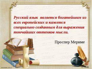 Русский язык является богатейшим из всех европейских и кажется специально со