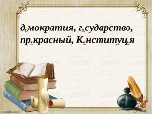 д.мократия, г.сударство, пр.красный, К.нституц.я