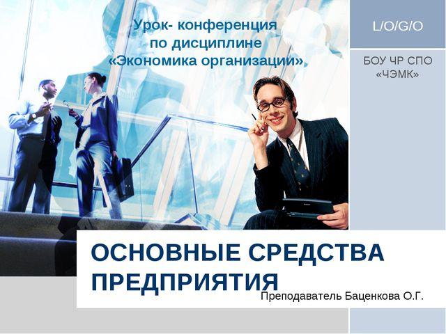 Урок- конференция по дисциплине «Экономика организации» ОСНОВНЫЕ СРЕДСТВА ПРЕ...