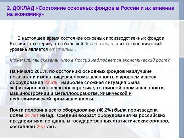 2. ДОКЛАД «Состояние основных фондов в России и их влияние на экономику» В на...