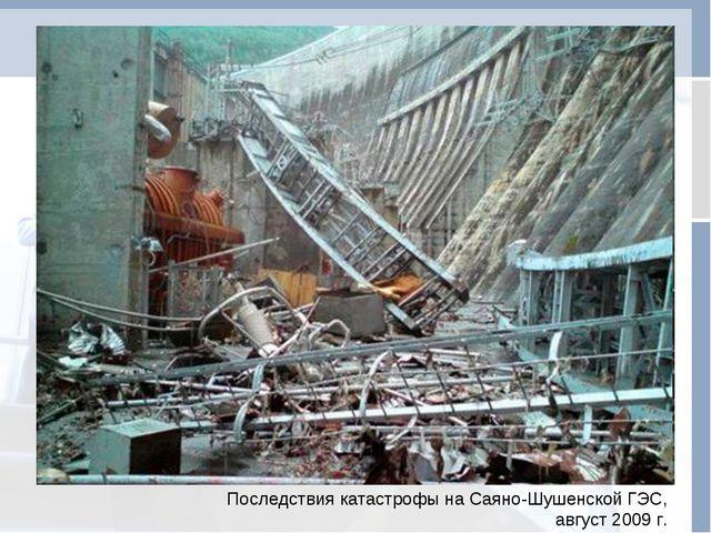 Последствия катастрофы на Саяно-Шушенской ГЭС, август 2009 г.