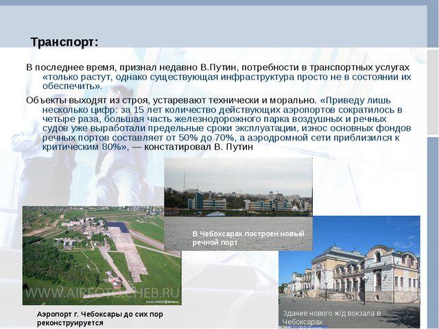 Транспорт: В последнее время, признал недавно В.Путин, потребности в транспор...