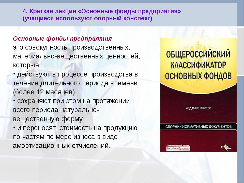 4. Краткая лекция «Основные фонды предприятия» (учащиеся используют опорный...