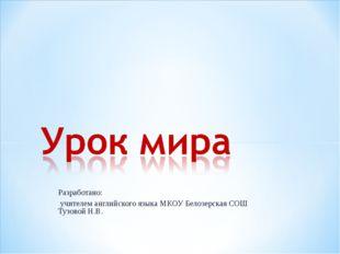 Разработано: учителем английского языка МКОУ Белозерская СОШ Тузовой Н.В.
