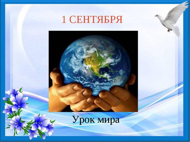 Урок мира 1 СЕНТЯБРЯ