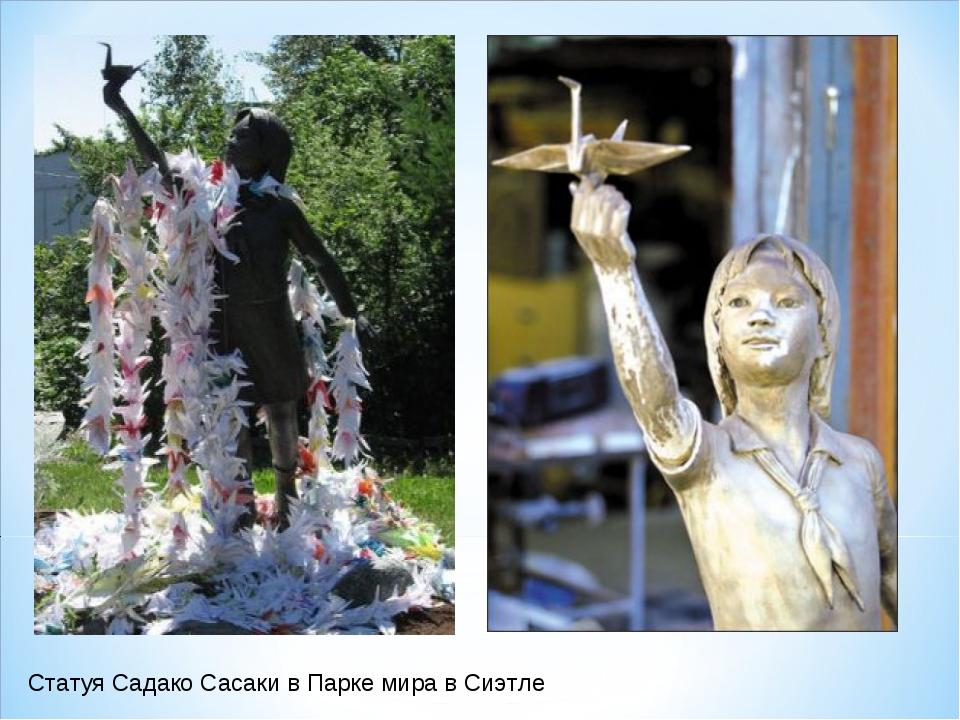 Статуя Садако Сасаки в Парке мира в Сиэтле