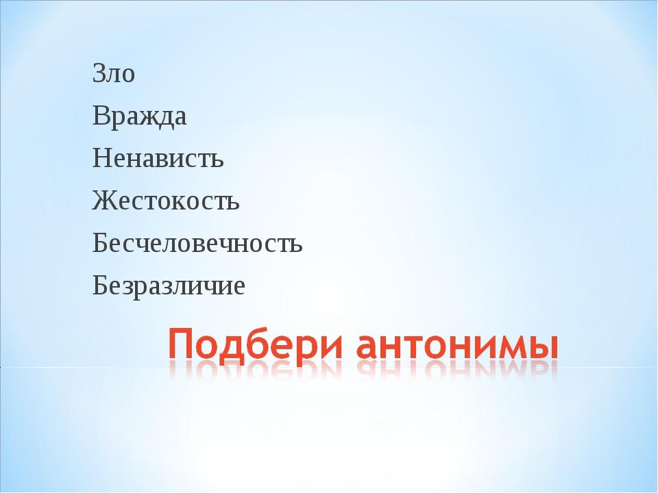 Зло Вражда Ненависть Жестокость Бесчеловечность Безразличие