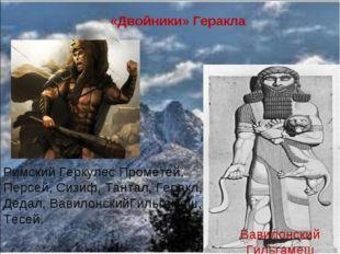 Римский Геркулес Прометей, Персей, Сизиф, Тантал, Геракл, Дедал, ВавилонскийГ