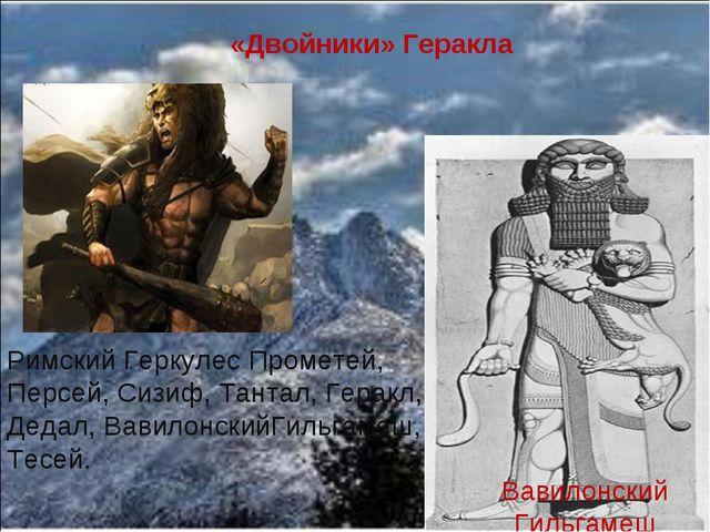Римский Геркулес Прометей, Персей, Сизиф, Тантал, Геракл, Дедал, ВавилонскийГ...