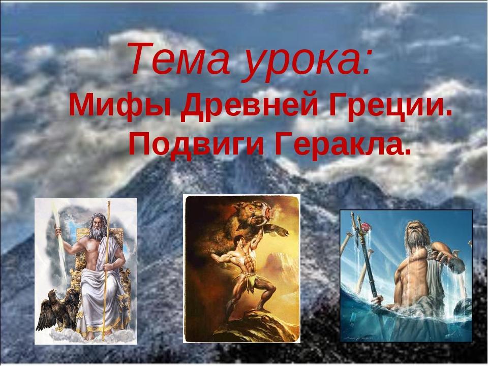 Тема урока: Мифы Древней Греции. Подвиги Геракла.