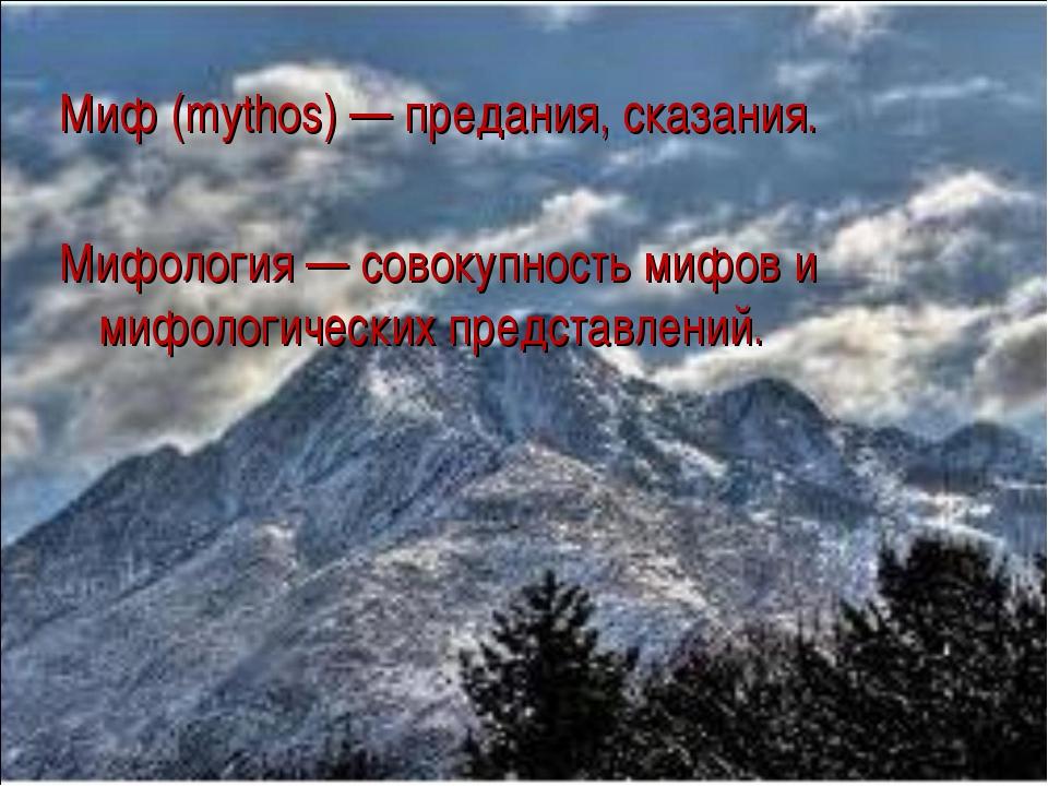 Миф (mythos) — предания, сказания. Мифология — совокупность мифов и мифологич...