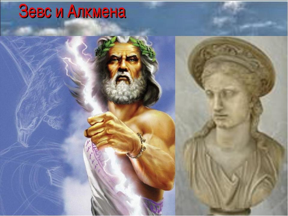 Зевс и Алкмена