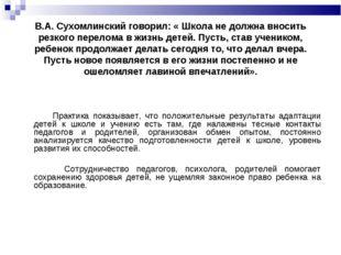 В.А. Сухомлинский говорил: « Школа не должна вносить резкого перелома в жизн