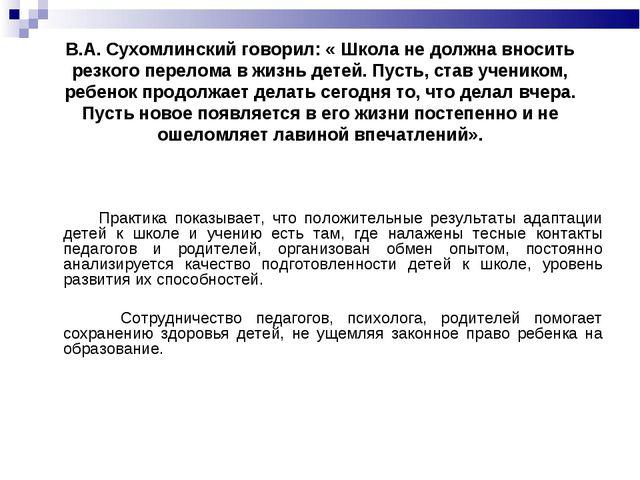 В.А. Сухомлинский говорил: « Школа не должна вносить резкого перелома в жизн...