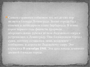 Самым страшным событием тех лет до сих пор является блокада Ленинграда. Захва