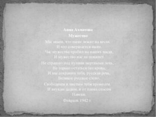 Анна Ахматова Мужество Мы знаем, что ныне лежит на весах И что совершается ны