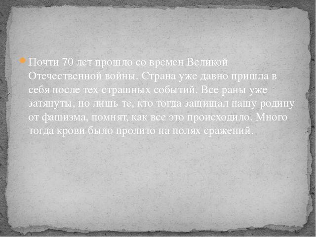Почти 70 лет прошло со времен Великой Отечественной войны. Страна уже давно п...