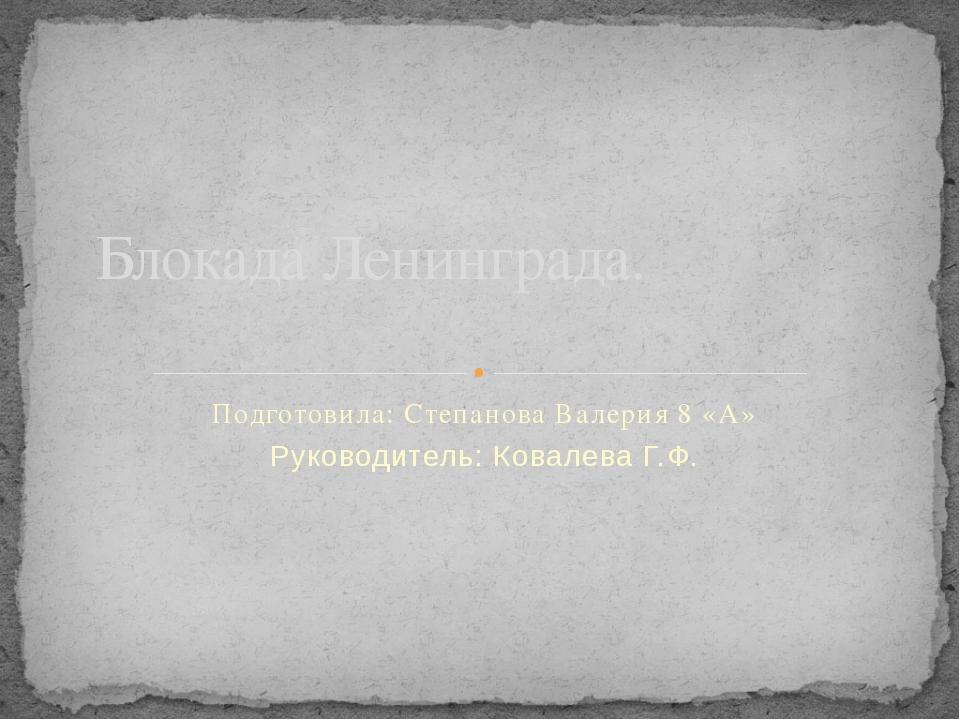 Подготовила: Степанова Валерия 8 «А» Руководитель: Ковалева Г.Ф. Блокада Лени...