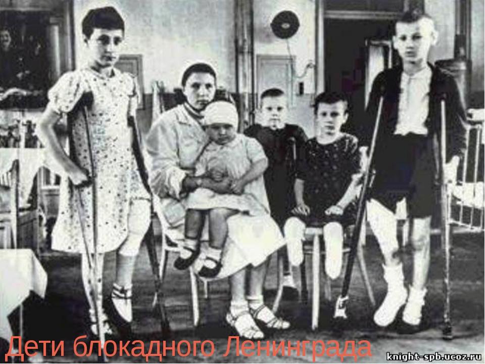 Дети блокадного Ленинграда