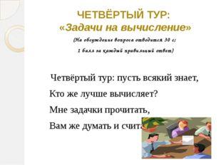 ЧЕТВЁРТЫЙ ТУР: «Задачи на вычисление» (На обсуждение вопроса отводится 30 с;