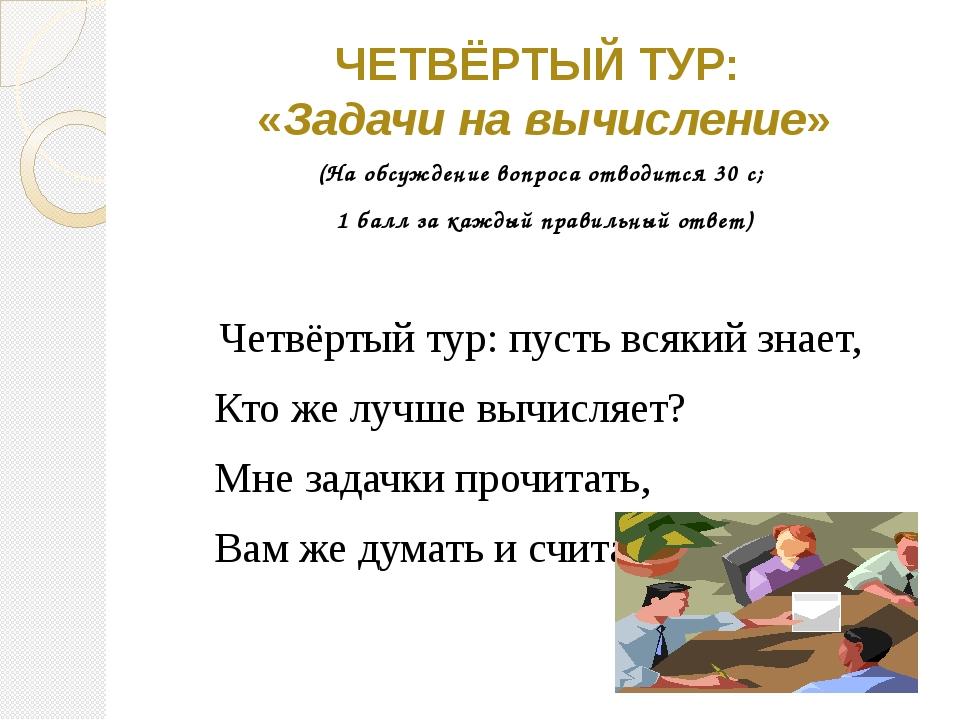 ЧЕТВЁРТЫЙ ТУР: «Задачи на вычисление» (На обсуждение вопроса отводится 30 с;...