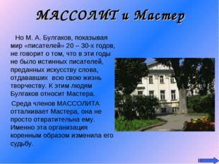МАССОЛИТ и Мастер Но М. А. Булгаков, показывая мир «писателей» 20 – 30-х годо