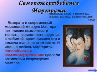 Самопожертвование Маргариты Возврата в современный московский мир для Мастера