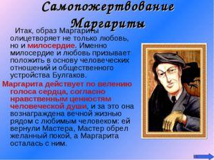 Самопожертвование Маргариты Итак, образ Маргариты олицетворяет не только любо
