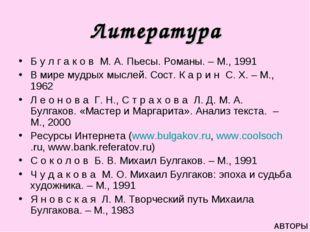 Литература Б у л г а к о в М. А. Пьесы. Романы. – М., 1991 В мире мудрых мысл