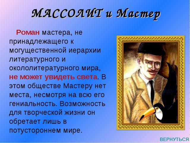 МАССОЛИТ и Мастер Роман мастера, не принадлежащего к могущественной иерархии...