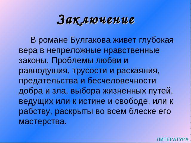 Заключение В романе Булгакова живет глубокая вера в непреложные нравственные...