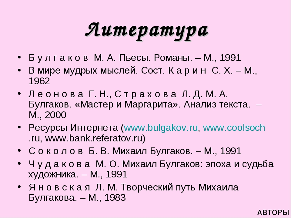 Литература Б у л г а к о в М. А. Пьесы. Романы. – М., 1991 В мире мудрых мысл...