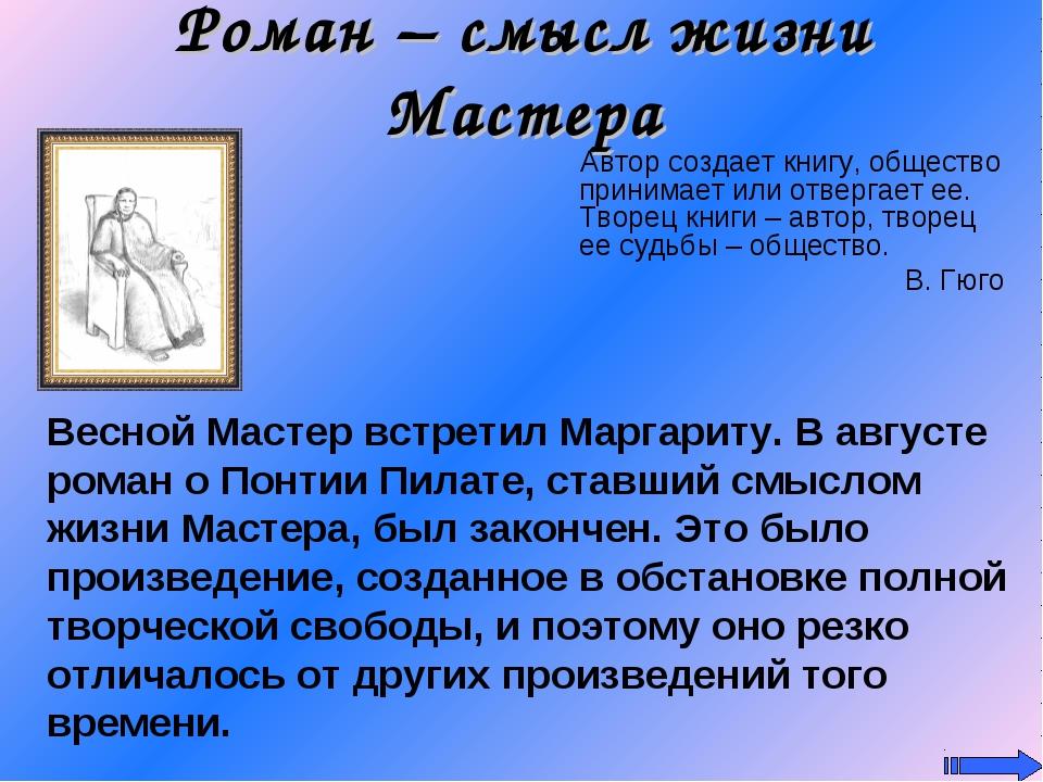 Роман – смысл жизни Мастера Автор создает книгу, общество принимает или отвер...