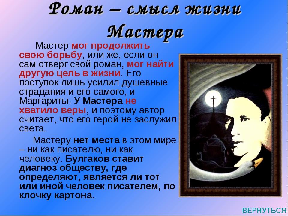 Роман – смысл жизни Мастера Мастер мог продолжить свою борьбу, или же, если о...