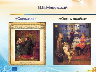 В.Е.Маковский «Свидание» «Опять двойка»