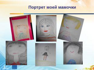 Портрет моей мамочки