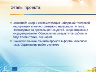 Этапы проекта: Основной: Сбор и систематизация найденной текстовой информации