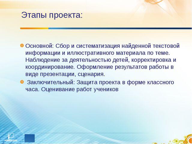 Этапы проекта: Основной: Сбор и систематизация найденной текстовой информации...