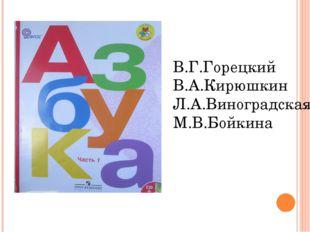 В.Г.Горецкий В.А.Кирюшкин Л.А.Виноградская М.В.Бойкина