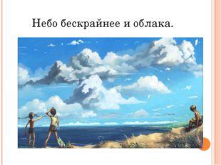 Небо бескрайнее и облака.