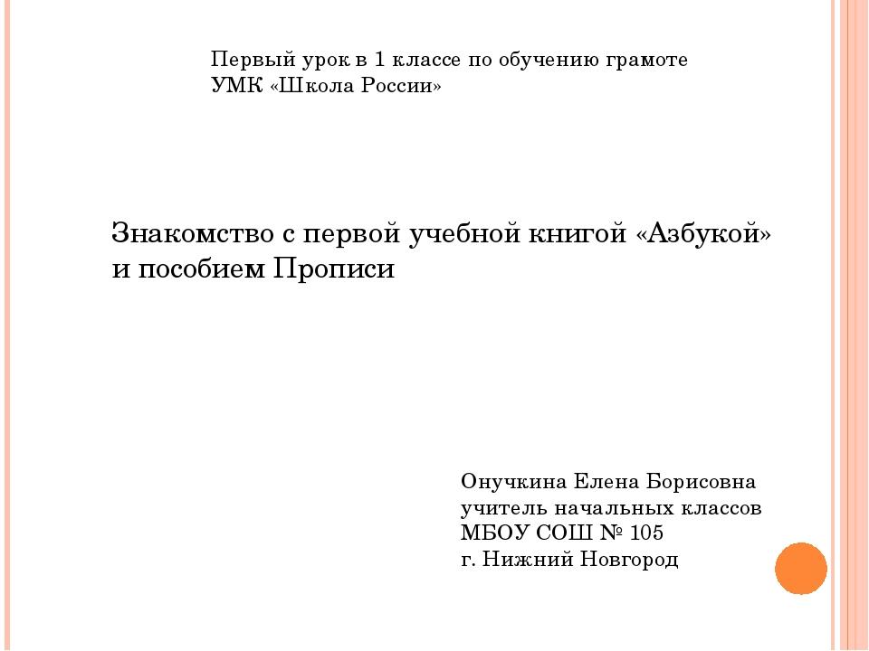 Первый урок в 1 классе по обучению грамоте УМК «Школа России» Знакомство с п...