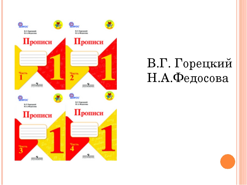 В.Г. Горецкий Н.А.Федосова