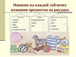Напиши на каждой табличке названия предметов на рисунке Кубики Кукла Мяч Зебр