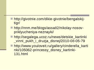 http://givotnie.com/dikie-givotnie/bengalskij-tigr/ http://nnm.me/blogs/assa8