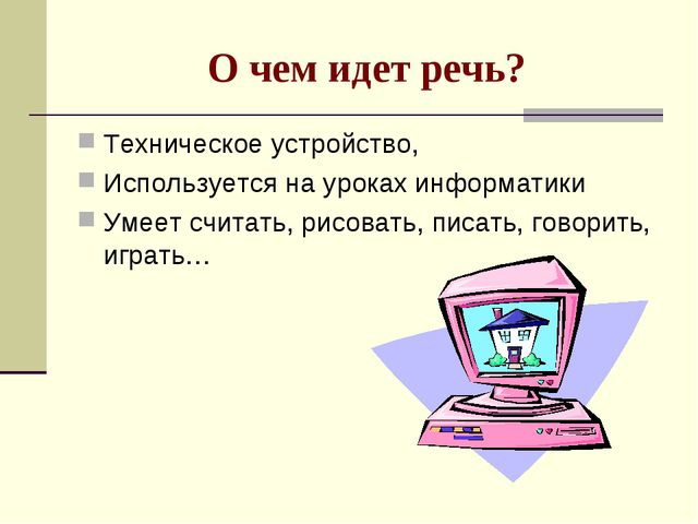 О чем идет речь? Техническое устройство, Используется на уроках информатики У...